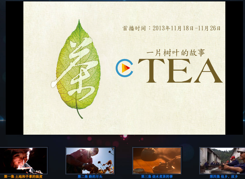 Videos: Chinese Tea Processing Documentary
